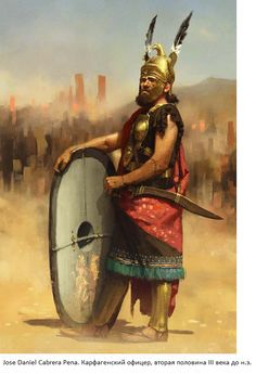 Ufficiale cartaginese