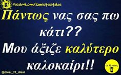 Greek Quotes, Funny Images, Laugh Out Loud, Minions, Favorite Quotes, Funny Quotes, English, Humor, Sayings