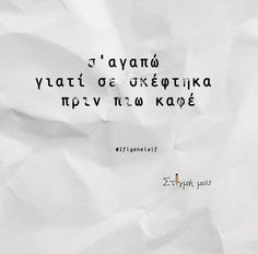 . Favorite Quotes, Best Quotes, Life Quotes, Life In Greek, Greek Quotes, Great Words, Love Quotes For Him, Happy Thoughts, True Stories