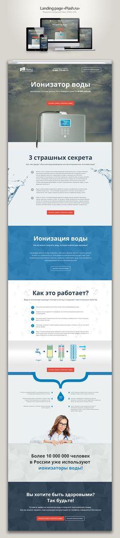Landing page «Piash» on Behance