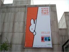전시 현수막 - Google 검색