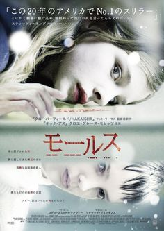 Let Me In (2010). Japanese poster.