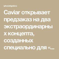 Caviar открывает предзаказ на два экстраординарных концепта, созданных специально для «воскреснувшей» легенды — Nokia 3310. Титановая версия станет данью уважения знаменитым не убиваемым качествам телефона, а золотая — самому популярному лидеру России — В.В.Путину. Корпус телефонов будет выполнен из титана. Старт продаж - второй квартал 2017 года.