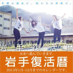 岩手復活暦【2013年1月~12月分】【楽天市場】