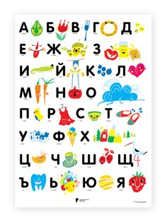 Bulgarian Alphabet Poster - free download    Азбука от Вики Книш