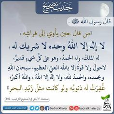 147 Best لا اله الا الله Images In 2019 Islamic Quotes
