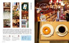 日常を淹れる喫茶店で京都モードになじんでく