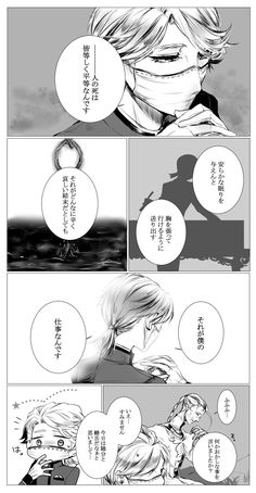 Comics Story, Identity Art, Aesop, Manga, Black And White, Anime, Twitter, Joseph, Vietnam
