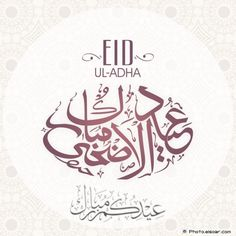 eid ul fitr essay in english