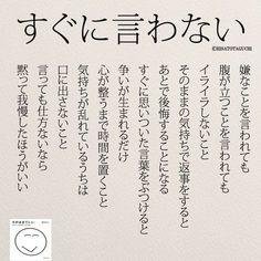 1万人が共感!すぐに言わないこと | 女性のホンネ川柳 オフィシャルブログ「キミのままでいい」Powered by Ameba Wise Quotes, Famous Quotes, Words Quotes, Inspirational Quotes, Sayings, The Words, Cool Words, Japanese Quotes, Famous Words