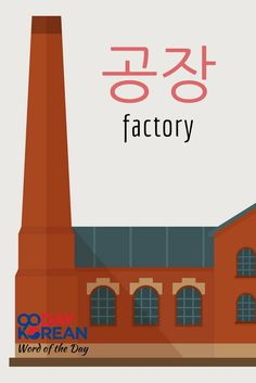 Can you use (factory) in a sentence? Write your sentence in the comments below! #90DayKorean #LearnKoreanFast #KoreanLanguage