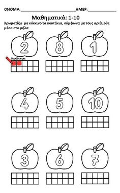 Numbers Preschool, Preschool Letters, Preschool Learning, Sensory Activities Toddlers, Creative Activities, Preschool Activities, Kindergarten Math Worksheets, Preschool Education, Number Sense Activities