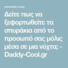 Δείτε πως να ξεφορτωθείτε τα σπυράκια από το προσωπό σας μόλις μέσα σε μια νύχτα; - Daddy-Cool.gr