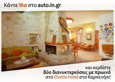 Διαγωνισμός auto.in.gr με δώρο ένα τριήμερο στo ξενοδοχείο Elvetia στο Καρπενήσι