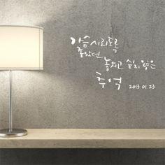 1AM 캘리그라피 - 포인트 스티커 / 엽서 / 머그컵 / 액자 / 시계 / 노트 / 보틀 / 에코백