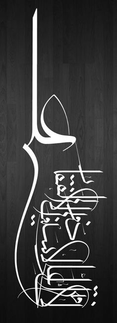Moalla Calligraphy - Ali by frdfrg on DeviantArt Arabic Calligraphy Art, Beautiful Calligraphy, Arabic Art, Calligraphy Letters, Caligraphy, Islamic Motifs, Typographie Inspiration, Middle Eastern Art, Typography Art