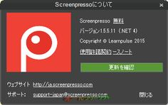 Screenpresso 1.5.5.11  Screenpresso--Screenpressoについて--オールフリーソフト