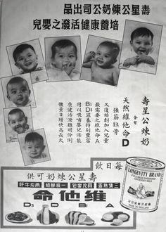 1961年廣告。這個牌子大家都很熟悉,早在三十年代,一家洋㣔行代理荷蘭進口煉奶來港銷售,一位名為蔡念因的年靑人,負責推銷產品,但因為沒有品牌名字稱,難以推廣。人人愛長壽,於是他替煉奶取名為「壽星公」,後來還有廣告歌:「壽星公,壽星公,你係好公公。」既然當時的人視煉奶為育嬰食品,所以廣告以多位精靈嬰兒的照片,配以一杯煉奶相等於其他食品供給的營養。