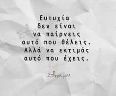 Happiness is not getting what you want but appreciating what you already have Big Words, Greek Words, Brainy Quotes, Uplifting Quotes, Favorite Quotes, Best Quotes, Funny Quotes, Wisdom Quotes, Life Quotes