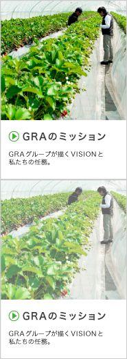 農業生産法人GRA