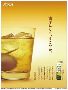 CHOYA梅酒 広告 Food Graphic Design, Menu Design, Ad Design, Ad Layout, Poster Layout, Alcoholic Drinks Japan, Desing Inspiration, Plum Wine, Coffee Poster