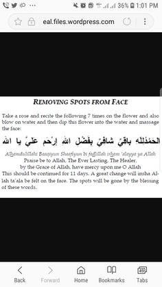 Dua for acne, pimples, scars Quran Quotes Love, Quran Quotes Inspirational, Beautiful Islamic Quotes, Islam Beliefs, Islamic Teachings, Islamic Dua, Dua For Health, Sunnah Prayers, Dua For Love