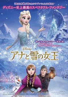 『アナと雪の女王』ポスター (C)Disney. All Rights Reserved.
