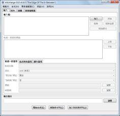 免費MKV影片封裝軟體MKVToolnix 6.6 @ 軟體使用教學 :: 隨意窩 Xuite日誌