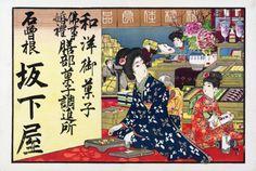 Sakashita-ya wayou okashi 坂下屋 和洋御菓子 (Sakashita-ya Japanese and Western…