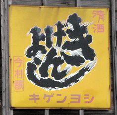 「清酒 きげんよし」2011.10.02三重県津市
