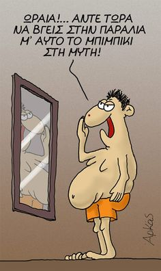 Arkas Funny Greek Quotes, Greek Memes, Funny Picture Quotes, Sarcastic Quotes, Funny Photos, Funny Images, Funny Statuses, Clever Quotes, Teenager Quotes