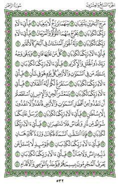 Download Bacaan Surat Ar Rahman : download, bacaan, surat, rahman, Surah, Ar-Rahman, (Chapter, Quran, Arabic, English, Translation, IqraSense.com, Rahman,, Arabic,