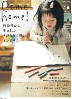 Shinsaku Kato - メディア掲載事例 Come home! vol.26