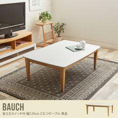 【送料無料】Bauch 省エネスイッチ付 幅120cmこたつテーブル 単品