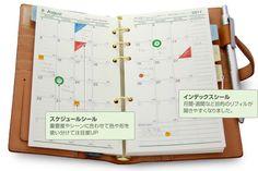 手帳の情報整理