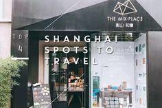 整個城市也瀰漫文藝氣息!4 個上海的必到景點,不管是否文青也要去! - POPBEE