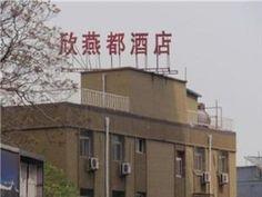 Shindom Inn Chongwenmen - http://www.beijing-mega.com/shindom-inn-chongwenmen/