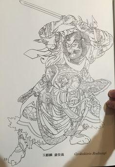 U.K. Japanese Prints, Japanese Design, Japanese Art, Suikoden, Tattoo Drawings, Tattoos, Japanese Folklore, Japan Tattoo, Kuniyoshi