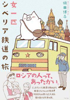 Amazon.co.jp: 女一匹シベリア鉄道の旅 (コミックエッセイの森): 織田博子: 本