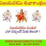 Dasara History - Vijaya Dasami Full Story | దసరా చరిత్ర - మంచి మాట