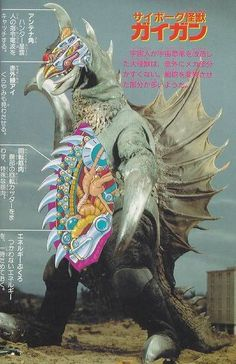 Quick Pic: Gallery of Kaiju Anatomy Giant Monster Movies, Japanese Monster, Mecha Anime, King Kong, Cultura Pop, New Wave, Sci Fi, Horror, Lion Sculpture