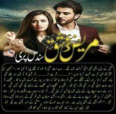 Famous Novels, Best Novels, Namal Novel, U Book, Novels To Read Online, Romantic Novels To Read, Fantasy Life, Quotes From Novels, Urdu Poetry Romantic