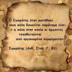 Σωκράτης Writers And Poets, Writers Write, Great Words, Love Words, Brainy Quotes, Life Quotes, Famous Quotes, Best Quotes, Socrates