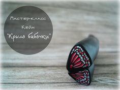 """Кейн """"Крыло бабочки"""" из полимерной глины"""