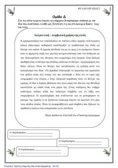 κατανόηση κειμένου κειμενα για αναγνωση και κατανοηση δημοτικου - Αναζήτηση Google Greek, Education, Google, Greek Language, Training, Educational Illustrations, Learning, Onderwijs, Studying