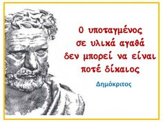 Greek Quotes, Wise Quotes, Words Quotes, Inspirational Quotes, Philosophy, Literature, Wisdom, Teaching, Thoughts