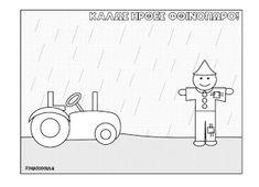"""10 Σελίδες ζωγραφικής """"Καλώς ήρθες Φθινόπωρο"""" Peanuts Comics"""