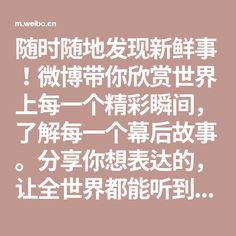 随时随地发现新鲜事!微博带你欣赏世界上每一个精彩瞬间,了解每一个幕后故事。分享你想表达的,让全世界都能听到你的心声! Mary Queen Of Scots, Pencil Toppers, Baby Family, Charts, Diy And Crafts, Home Decor, Fanfiction, Jiang Chao, Family Photography
