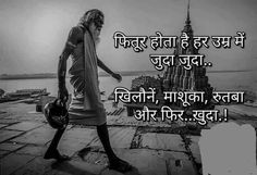 Osho Quotes On Life, Babe Quotes, Good Thoughts Quotes, Reality Quotes, Spiritual Quotes, Sanskrit Quotes, Sufi Quotes, Meant To Be Quotes, Funny Quotes For Teens