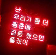 예쁜 네온사인 글귀 : 네이버 블로그 Fonts Quotes, Wise Quotes, Projector Photography, Medicine Humor, Neon Words, Korean Quotes, Neon Design, Neon Light Signs, Red Wallpaper